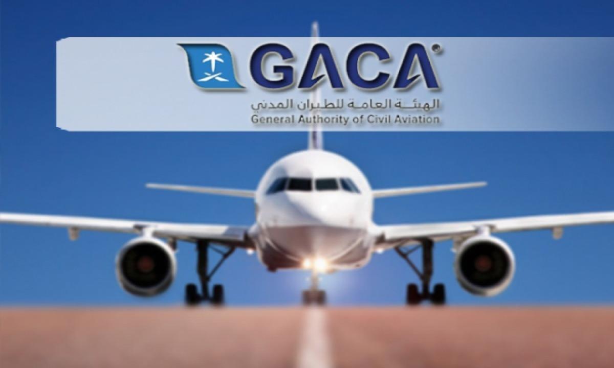 الهيئة العامة للطيران المدني السعودي يصدر بيانا إلى شركات الطيران العاملة بمطارات المملكة