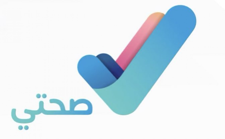 تطبيق صحتي السعودي يكشف عن العمر المسموح به لأخذ لقاحات كورونا