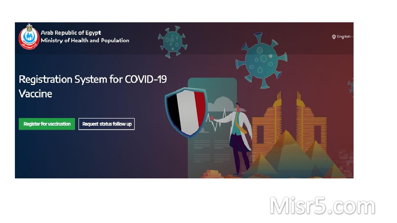 طريقة حجز لقاح كورونا تعرف على خطوات حجز اللقاح بمصر… 2021