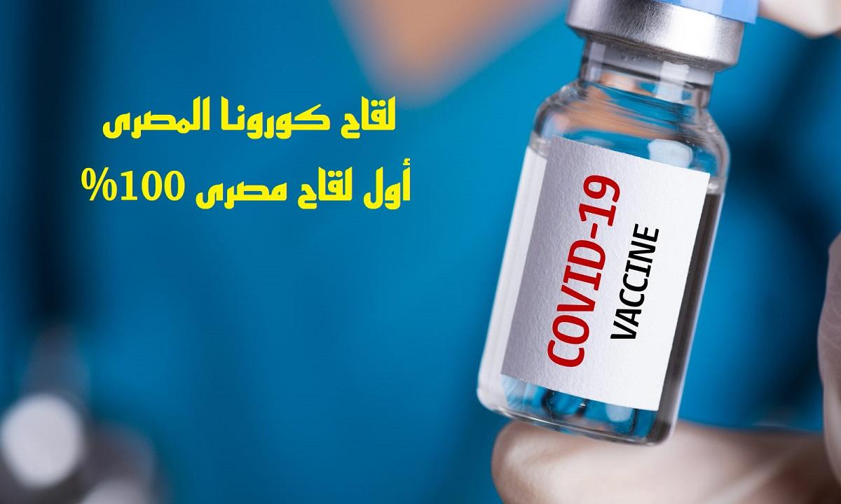 مصر على أعتاب تصنيع أول لقاح لفيروس كورونا