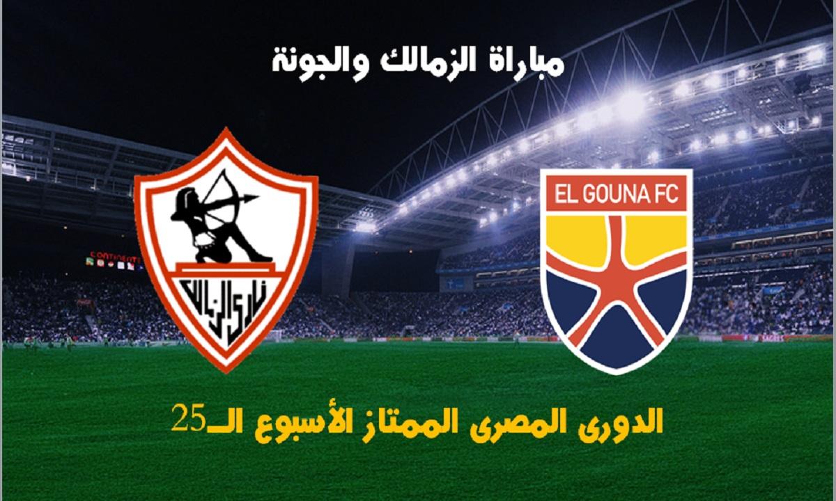 موعد مباراة الزمالك والجونة.. الأسبوع الـ25 بالدورى المصرى