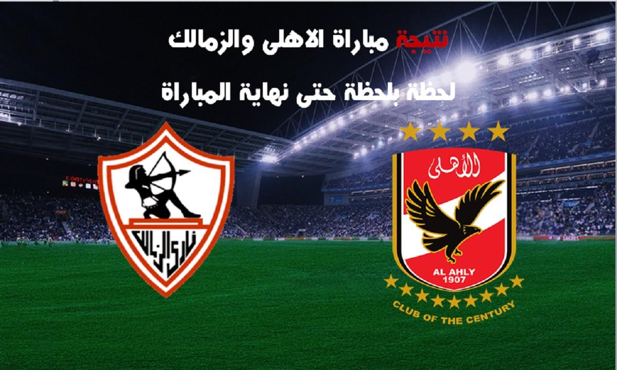 نتيجة مباراة الاهلى والزمالك .. مباراة الأسبوع الـ21 بالدورى المصرى الممتاز