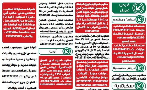 وظائف الوسيط اليوم 31/5/2021 نسخة الاسكندرية 1