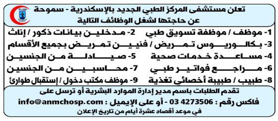 وظائف الوسيط اليوم 31/5/2021 نسخة الاسكندرية 5