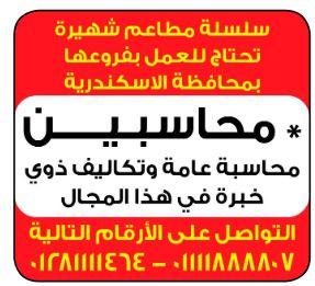 وظائف الوسيط اليوم 31/5/2021 نسخة الاسكندرية 6