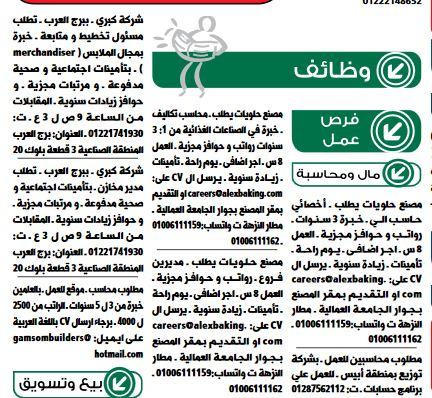 وظائف الوسيط اليوم 31/5/2021 نسخة الاسكندرية 7