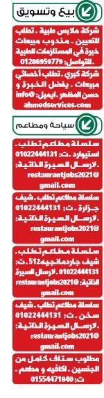 وظائف الوسيط اليوم 31/5/2021 نسخة الاسكندرية 8
