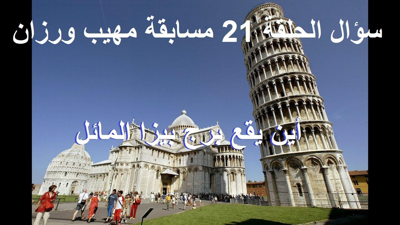 """أين يقع برج بيزا المائل """"piazza"""" وإجابة سؤال الحلقة رقم 21 من مسابقة مهيب ورزان في رمضان 2021"""