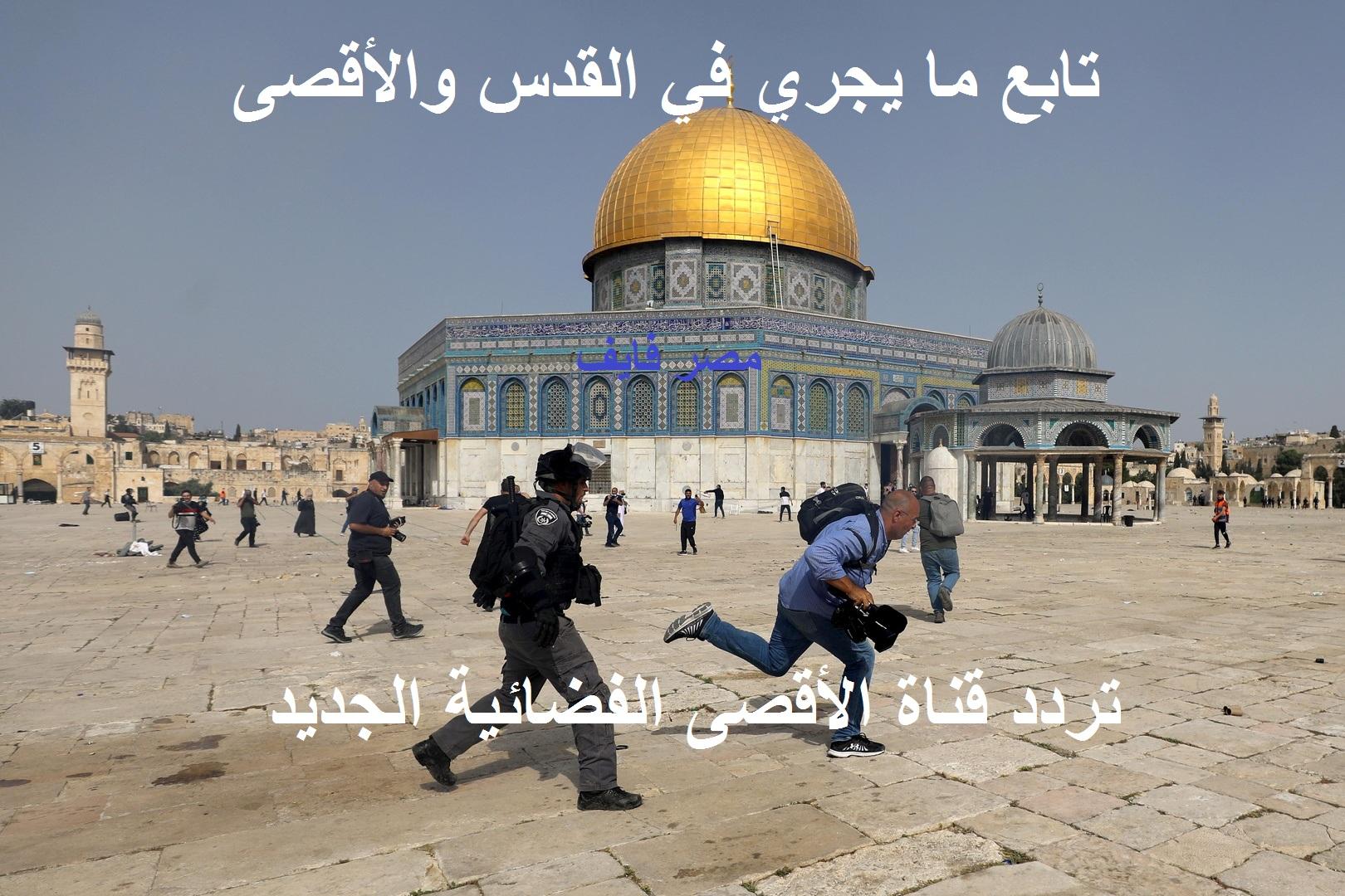 تردد قناة الأقصى الجديد 2021 لمتابعة أحداث فلسطين والقدس والمسجد الأقصى