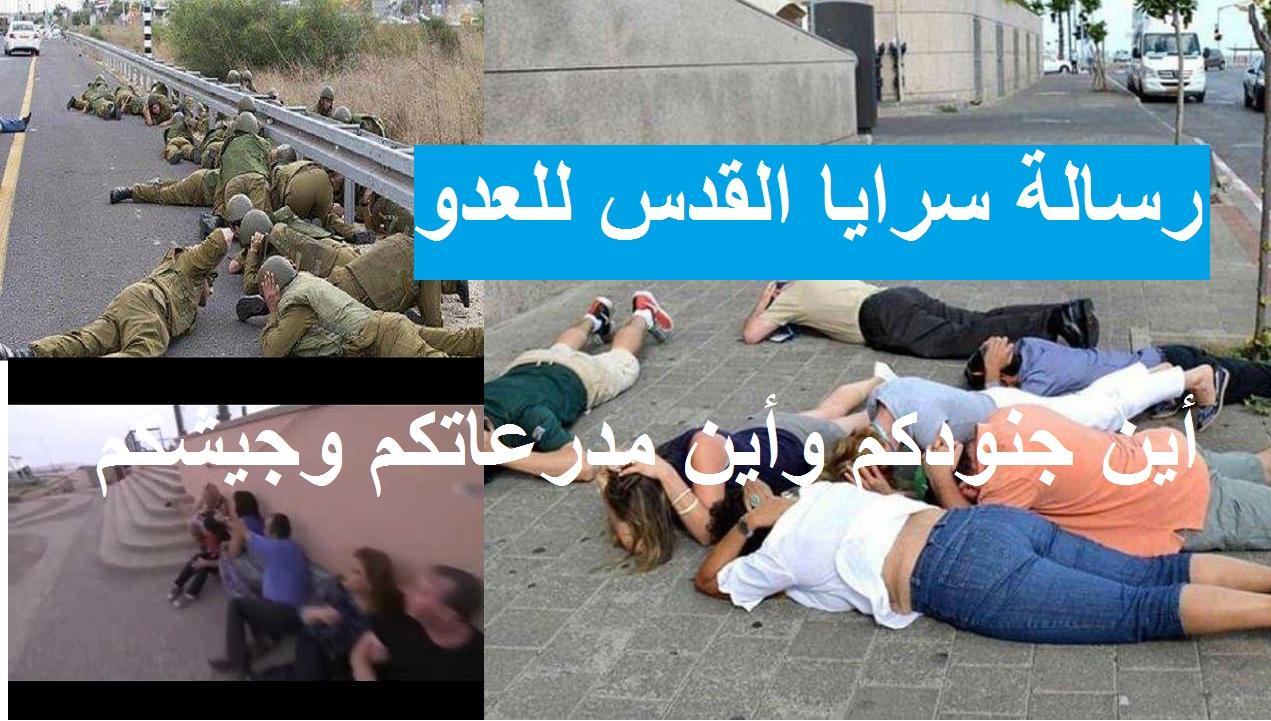 """أين جنودكم وأين مدرعاتكم.. رسالة مصورة من سرايا القدس للعدو """"ننتظركم منذ مئات الساعات"""""""