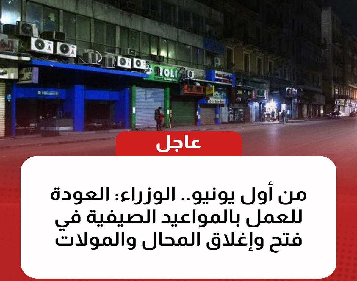 قرارات مجلس الوزراء منذ قليل حول مواعيد فتح وغلق المحلات وإقامة الأفراح وسرادقات العزاء