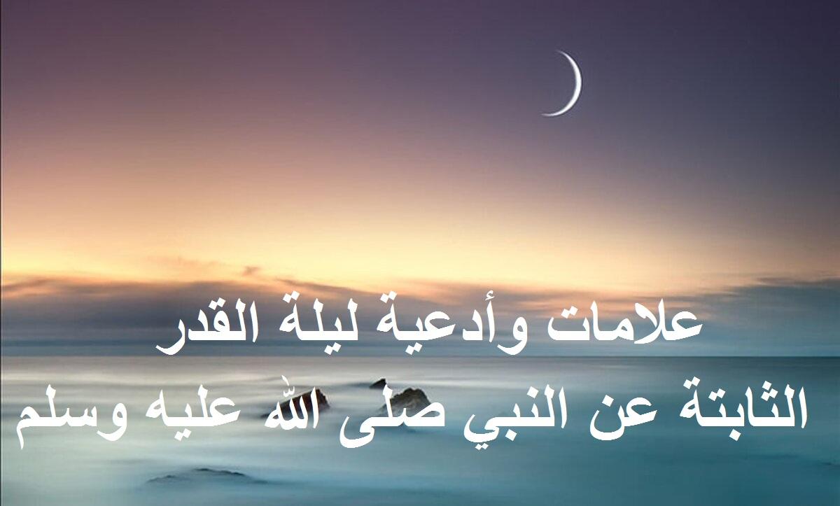 علامات ليلة القدر التي أرشدنا النبي إليها وأدعية ليلة القدر وكيف يدرك المسلم هذه الليلة
