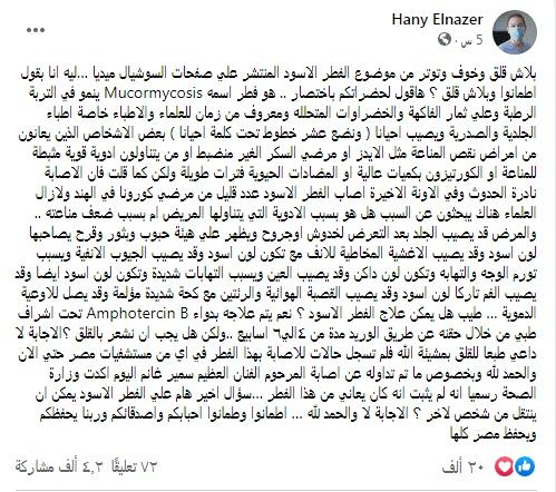 """هاني الناظر.. 5 فئات الأكثر عرضة للإصابة بالفطر الأسود ويكشف علاجه ويطمئن المصريين """"غير معدي"""" 3"""