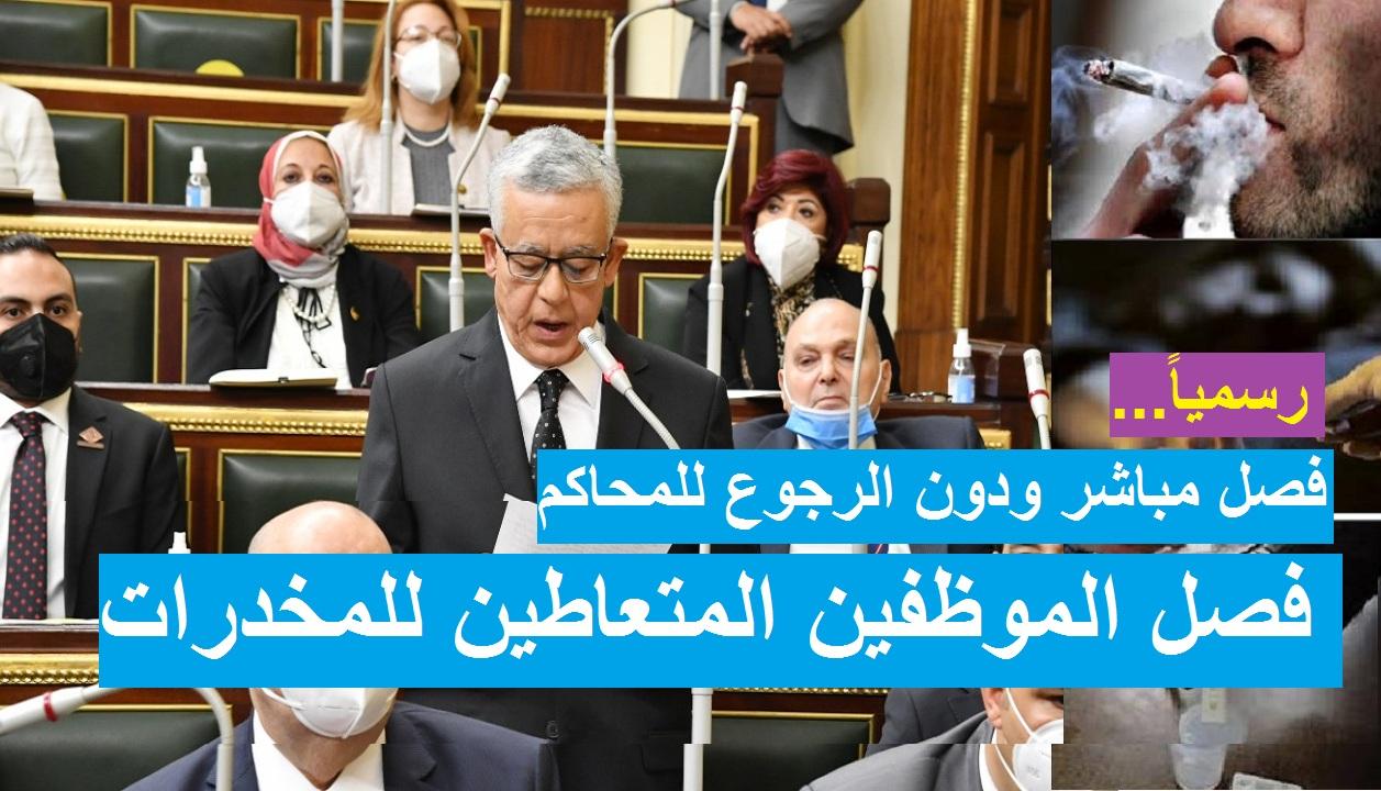 فصل مباشر.. البرلمان يوافق نهائياً على فصل الموظفين المتعاطين للمخدرات ودون اللجوء للقضاء
