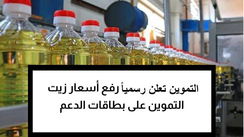 سعر كيلو الزيت التمويني بدايةً من 1 يونيو بعد قرار وزير التموين بتغيير الأسعار
