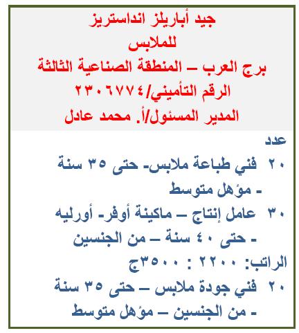 نشرة وزارة القوى العاملة والهجرة لشهر مايو 2021