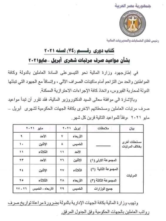 بيان وزارة المالية حول موعد صرف مرتبات مايو 2021 لجميع الموظفين العاملين بالدولة 2