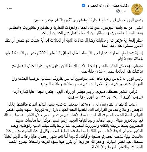 قرارات مجلس الوزراء اليوم لمواجهة كورونا وموعد إجازة عيد الفطر 2021 وموقف صلاة العيد 4