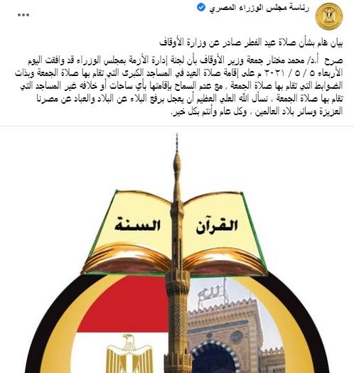 بيان وزارة الأوقاف حول صلاة عيد الفطر 2021 والأماكن المسموح بها لصلاة العيد 4