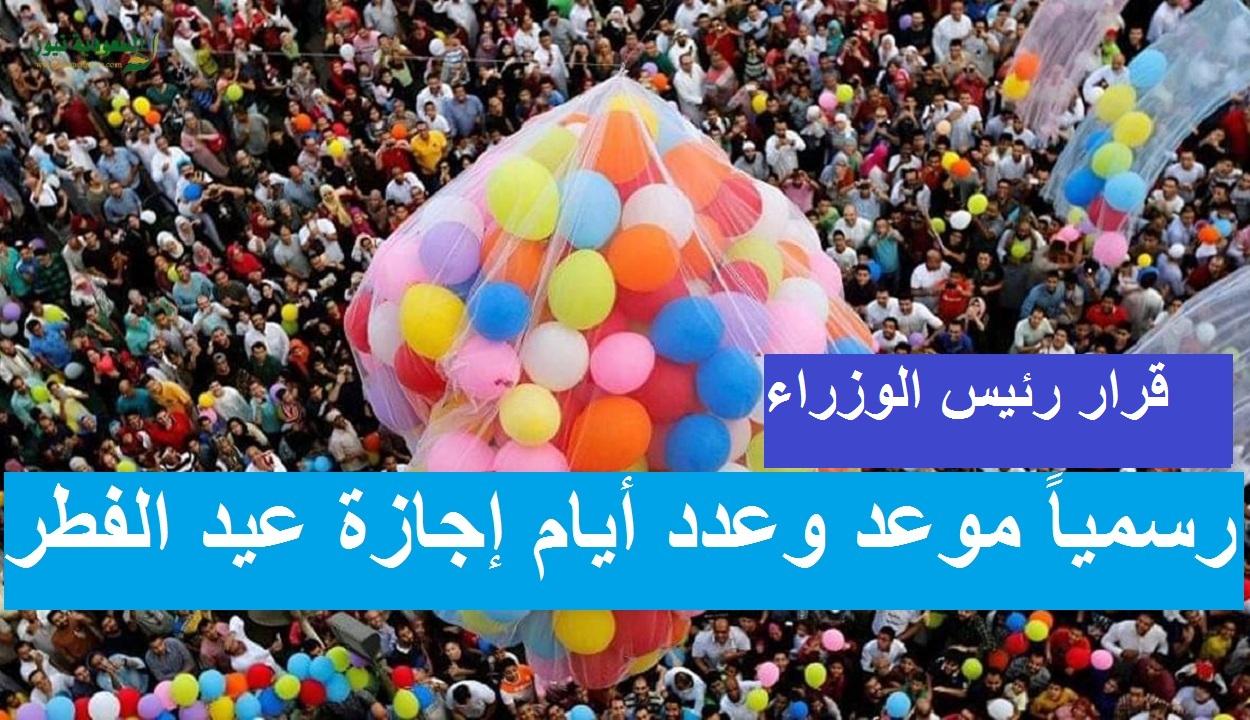 5 أيام .. موعد إجازة عيد الفطر 2021 للقطاعين العام والخاص في مصر والسعودية والدول العربية