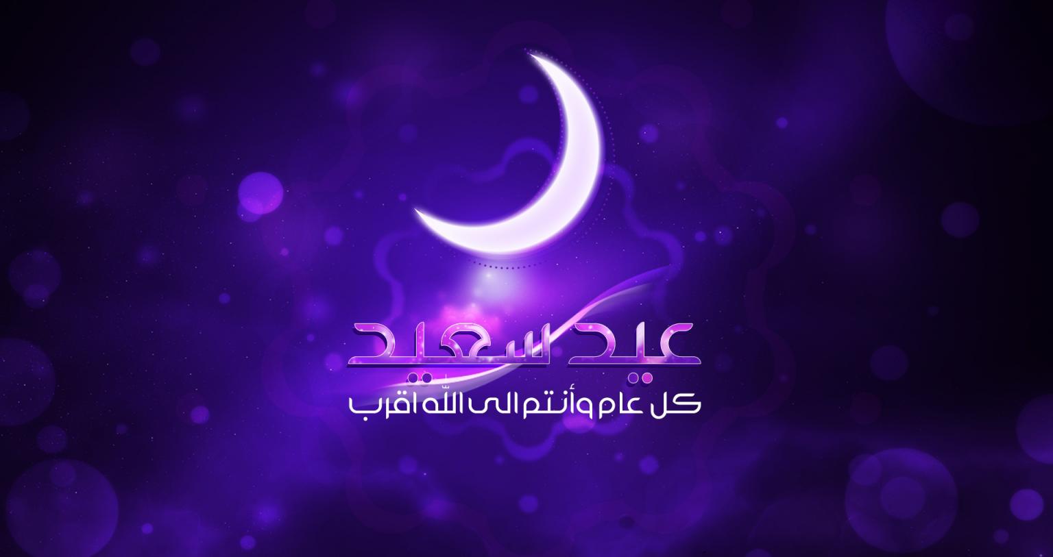 عاجل.. دار الإفتاء تعلن رسمياً أول أيام عيد الفطر 2021 والسعودية تعلن الخميس أول أيام العيد 3