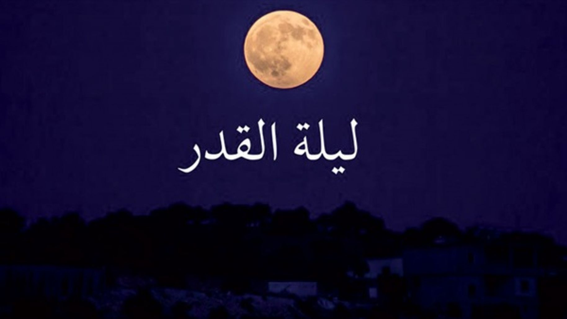 Signs of Laylat al-Qadr, which the Prophet guided us to and prayers for Laylat al-Qadr, and how a Muslim perceives this night 2