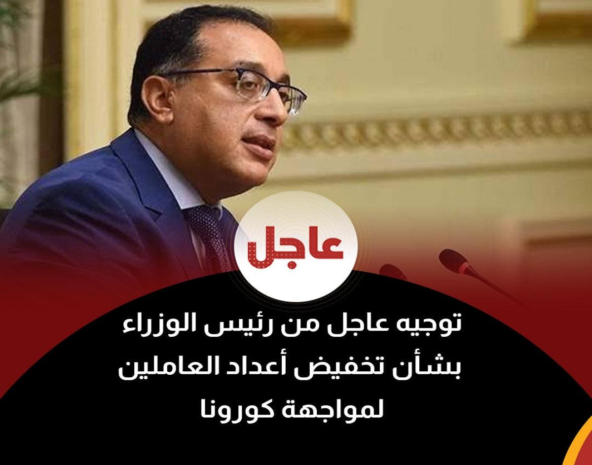توجيه عاجل من رئيس الوزراء بشأن تخفيض أعداد الموظفين بالوزارات وجميع الجهات الحكومية