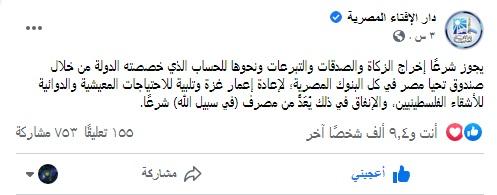 بيان من دار الإفتاء حول حكم إخراج زكاة المال لإعمار غزه وصندوق تحيا مصر بعد العدوان الإسرائيلي عليها 2