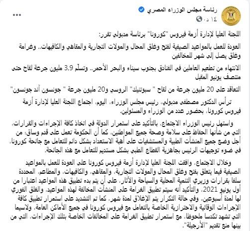 قرارات مجلس الوزراء منذ قليل حول مواعيد فتح وغلق المحلات وإقامة الأفراح وسرادقات العزاء 4