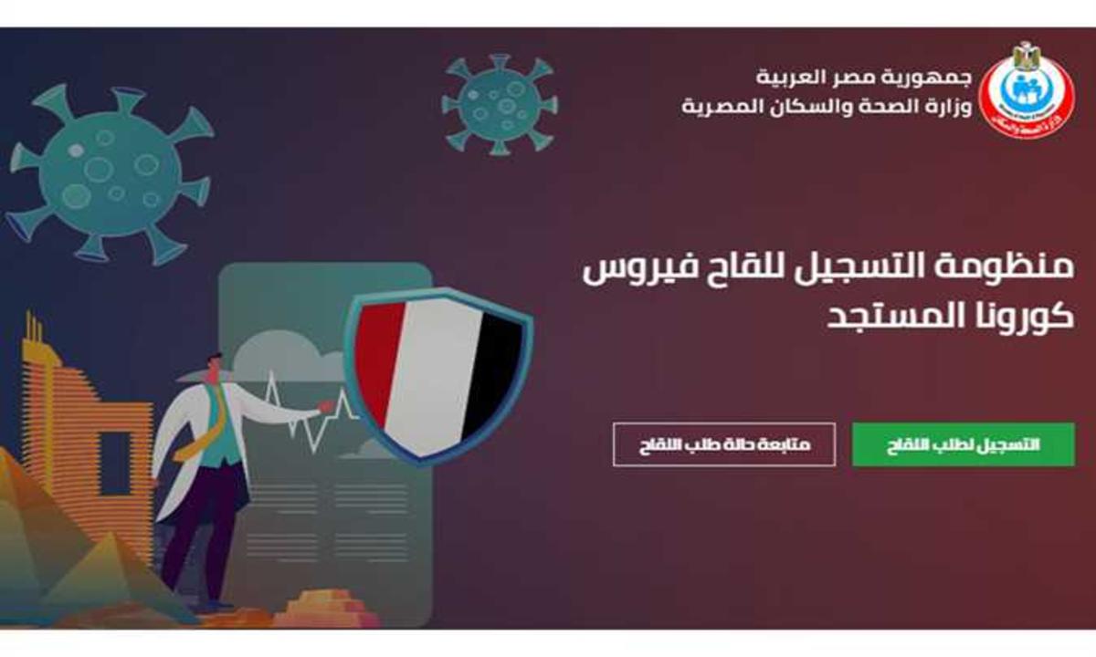 تفاصيل التسجيل في موقع حجز لقاح كورونا في مصر