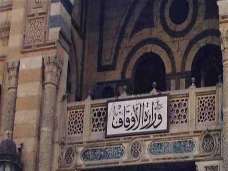 بيان وزارة الأوقاف حول صلاة عيد الفطر 2021 والأماكن المسموح بها لصلاة العيد 2