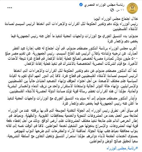 بيان من دار الإفتاء حول حكم إخراج زكاة المال لإعمار غزه وصندوق تحيا مصر بعد العدوان الإسرائيلي عليها 4