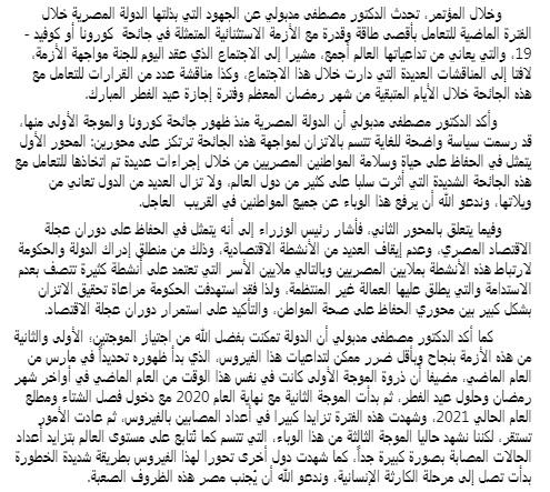 قرارات مجلس الوزراء اليوم لمواجهة كورونا وموعد إجازة عيد الفطر 2021 وموقف صلاة العيد 5