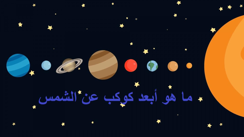 ما هو ابعد كوكب عن الشمس وإجابة سؤال الحلقة 19 من مسابقة مهيب ورزان في رمضان 2021 3