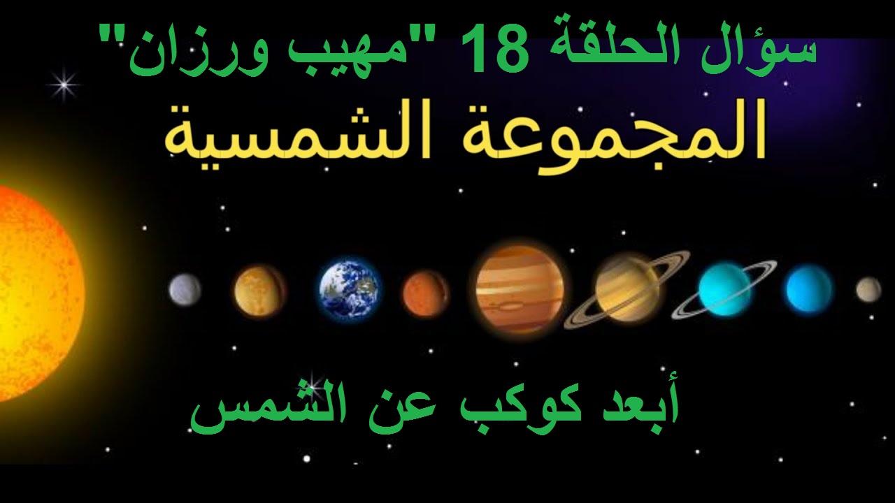 ما هو ابعد كوكب عن الشمس وإجابة سؤال الحلقة 19 من مسابقة مهيب ورزان في رمضان 2021 2