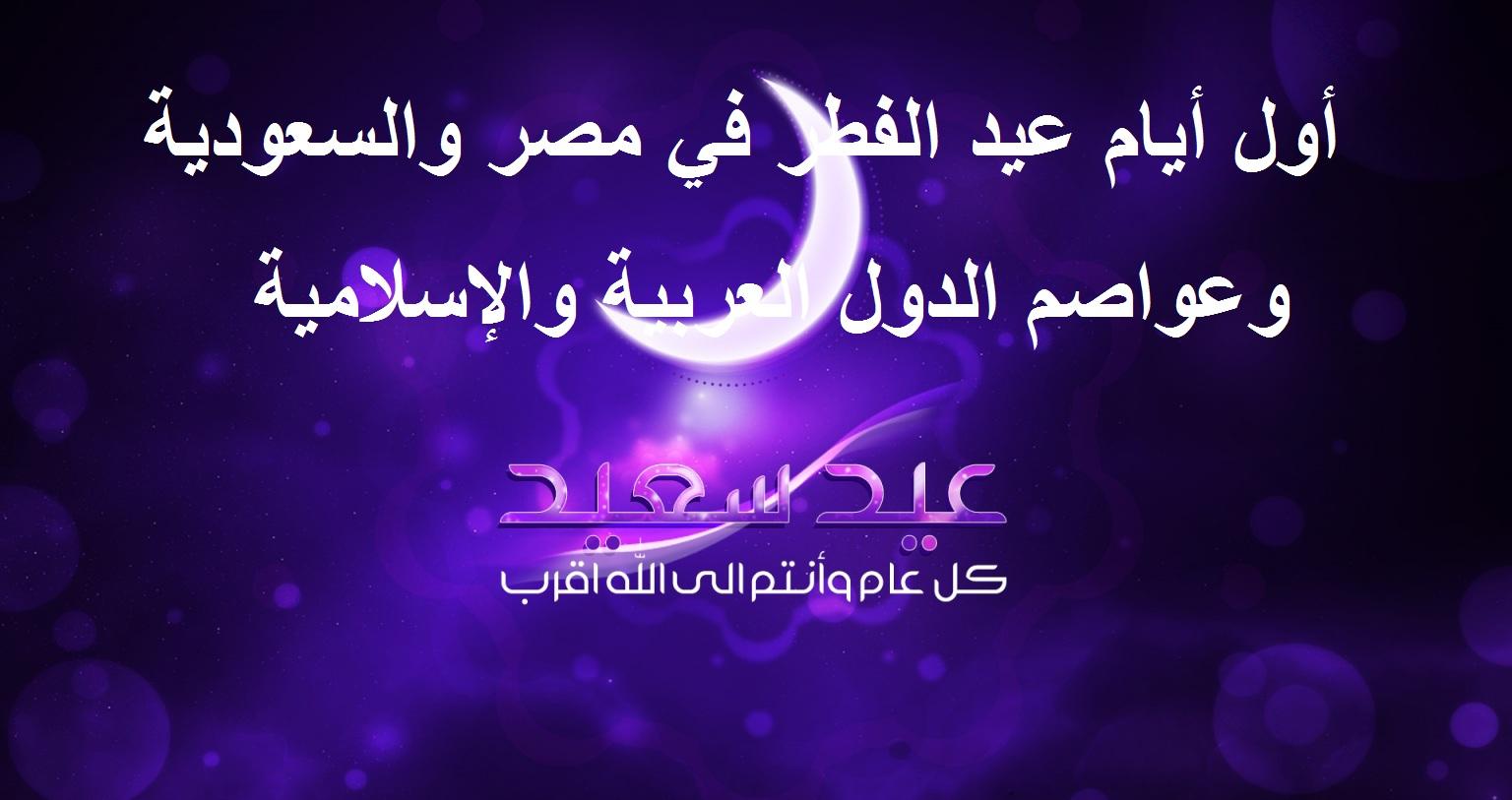 بيان جديد من البحوث الفلكية حول أول أيام عيد الفطر 2021 وغرة شهر شوال بمصر والدول العربية