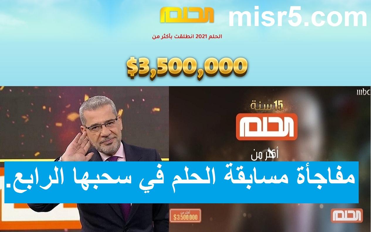 مبروك للفائز.. اربح آلاف الدولارات الآن مع مسابقة الحلم 2021 برسالة SMS قد تصبح مليونيراً