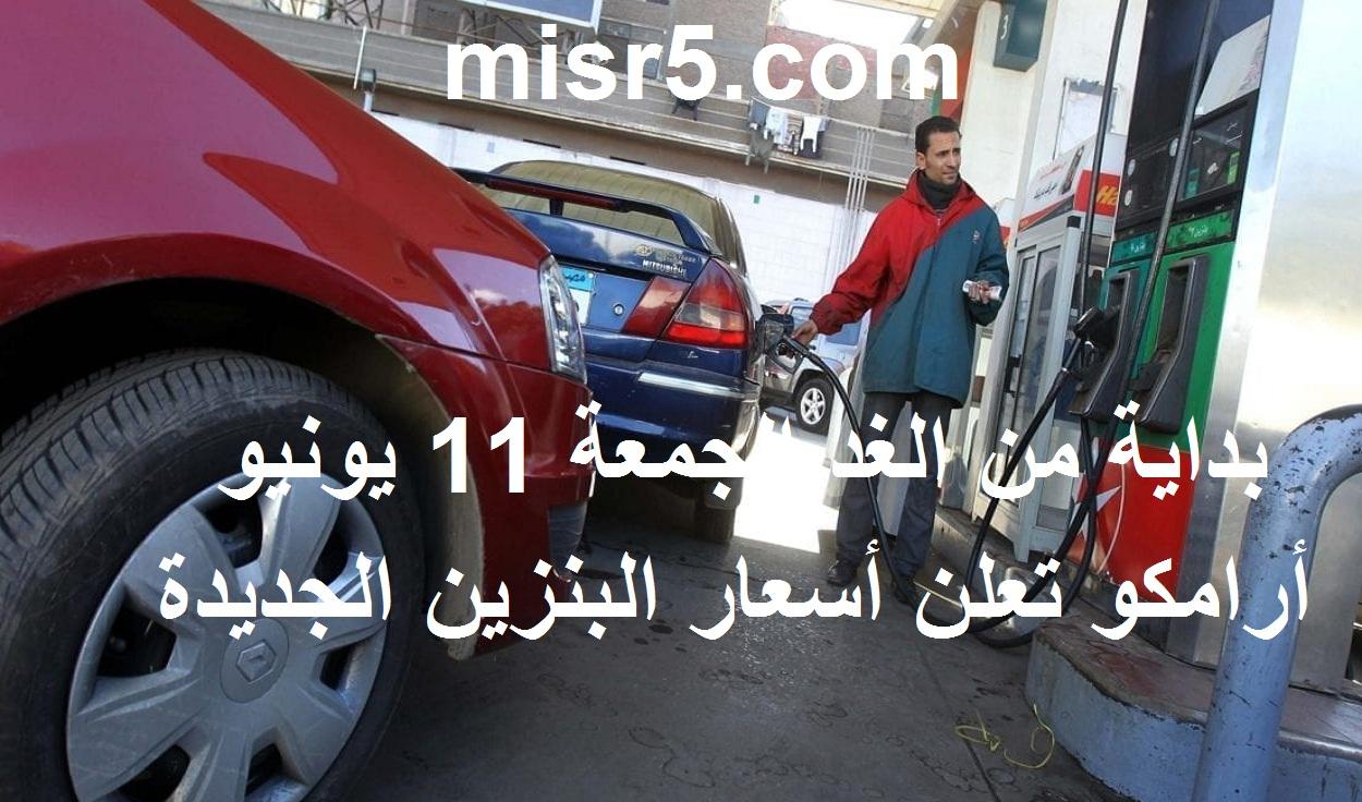 أرامكو السعودية تعلن أسعار البنزين الجديدة عن شهر يونيو 2021 والتطبيق بدايةً من الجمعة 11 يونيو