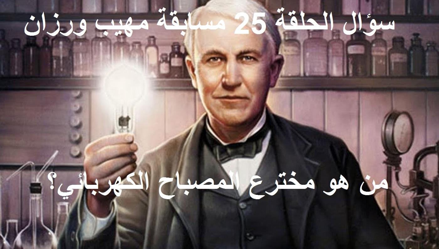 كم يبلغ أقل عرض لمضيق جبل طارق.. مسابقة مهيب ورزان في رمضان 2021 وإجابة سؤال ح 29 6