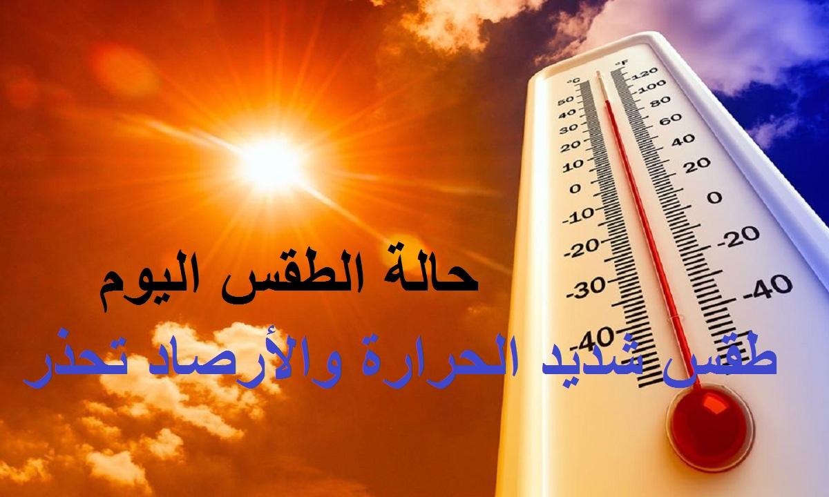 شديد الحرارة.. الأرصاد تعلن تفاصيل حالة الطقس اليوم الإثنين 3 مايو وحتى السبت 9 مايو ودرجات الحرارة المتوقعة