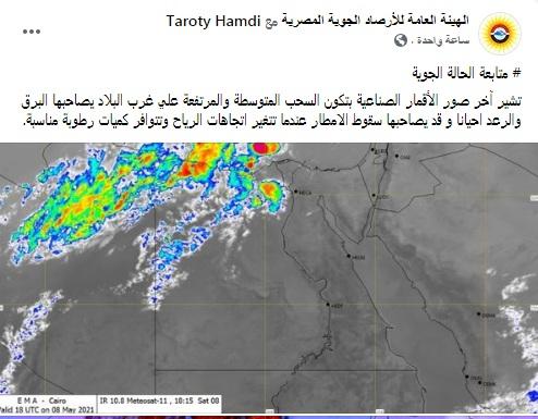 Muy caluroso y lluvioso en 7 regiones ... El clima hoy, domingo 9 de mayo de 2021 y las temperaturas esperadas 3