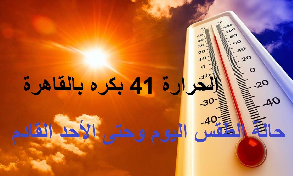الحرارة 41 بكره في القاهرة.. حالة الطقس اليوم الثلاثاء 4 مايو وحتى الأحد القادم ودرجات الحرارة المتوقعة