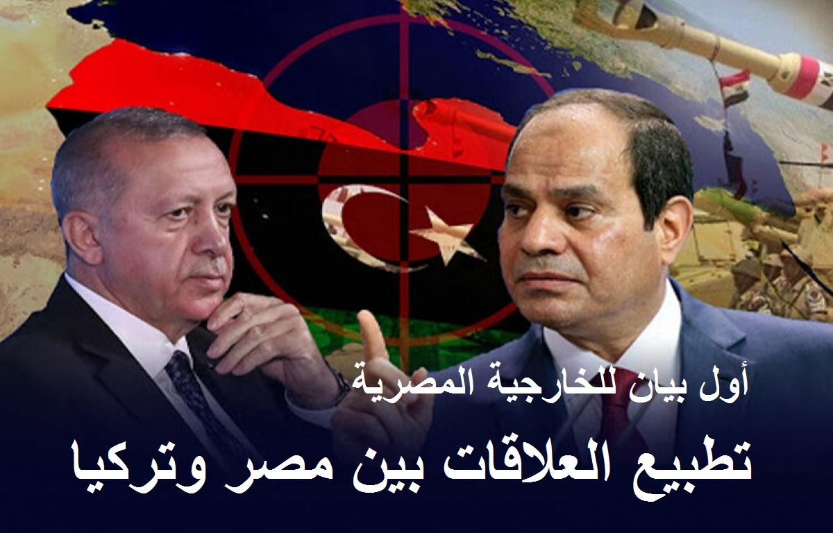أول بيان رسمي من الخارجية المصرية حول مشاورات تطبيع العلاقات بين مصر وتركيا والمشاورات السياسية بين البلدين