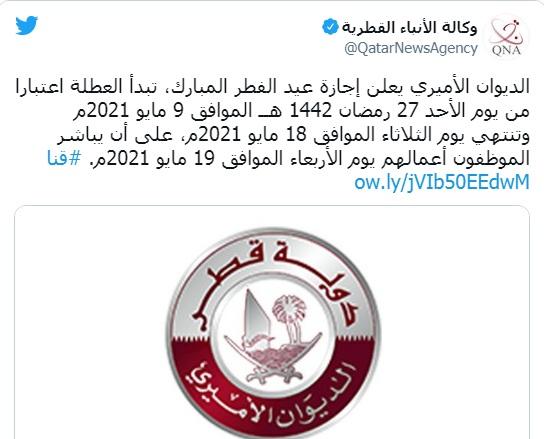 5 أيام .. موعد إجازة عيد الفطر 2021 للقطاعين العام والخاص في مصر والسعودية والدول العربية 7