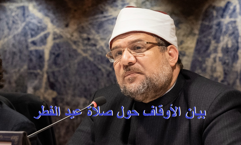 بيان وزارة الأوقاف حول صلاة عيد الفطر 2021 والأماكن المسموح بها لصلاة العيد