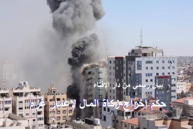 بيان من دار الإفتاء حول حكم إخراج زكاة المال لإعمار غزه وصندوق تحيا مصر بعد العدوان الإسرائيلي عليها