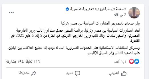 أول بيان رسمي من الخارجية المصرية حول مشاورات تطبيع العلاقات بين مصر وتركيا والمشاورات السياسية بين البلدين 4