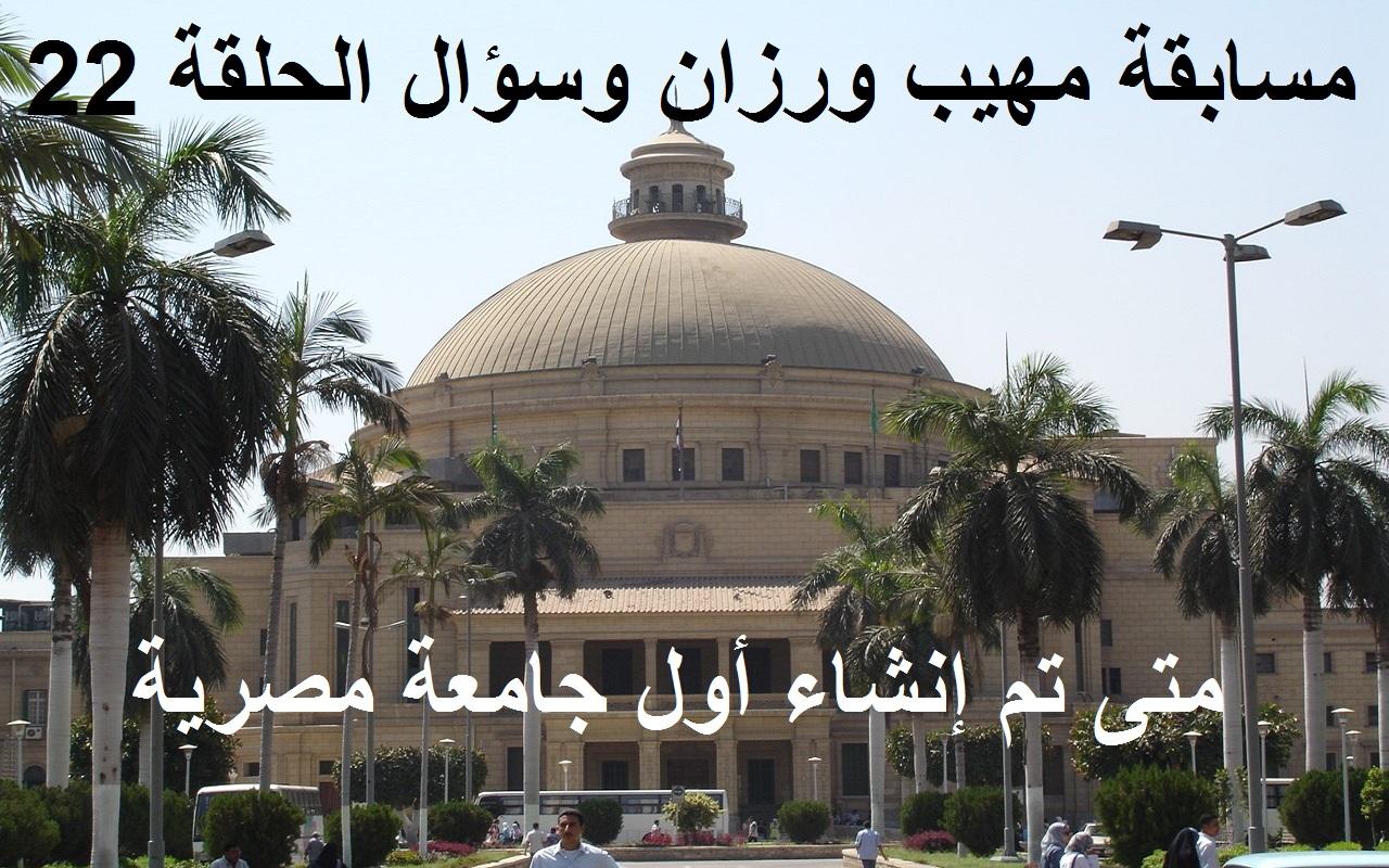 كم يبلغ أقل عرض لمضيق جبل طارق.. مسابقة مهيب ورزان في رمضان 2021 وإجابة سؤال ح 29 9