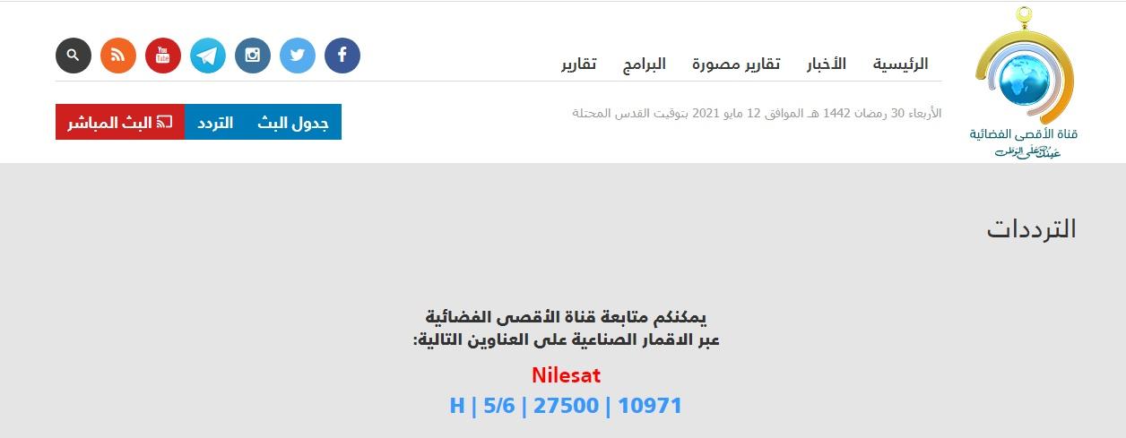 تردد قناة الأقصى الجديد 2021 لمتابعة أحداث فلسطين والقدس والمسجد الأقصى 3