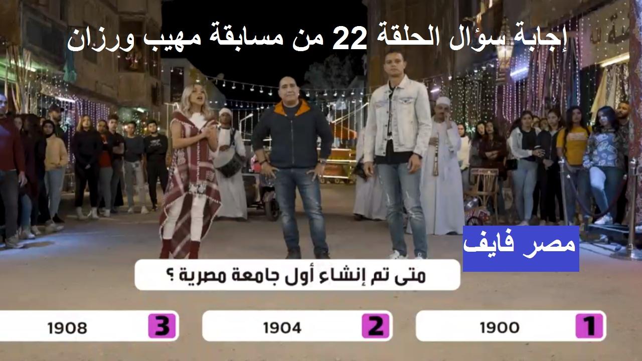 متى تم إنشاء أول جامعة مصرية.. إجابة سؤال الحلقة 22 في مسابقة مهيب ورزان في رمضان 2021 2